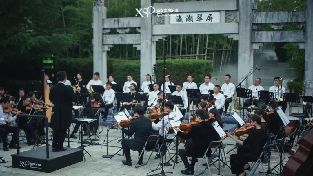 精彩回放   中华祖脉·秦岭之声云上系列音乐会之瀛湖揽月