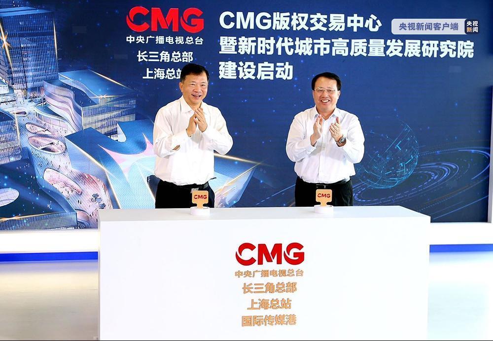 中央广播电视总台版权交易中心在沪启动建设 慎海雄龚正共同启动