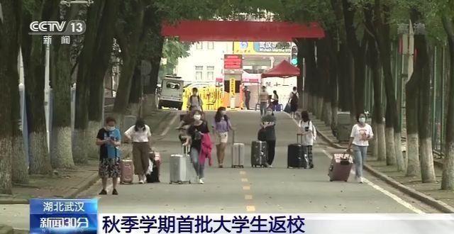 阔别校园8个月 武汉迎秋季学期首批返校大学生
