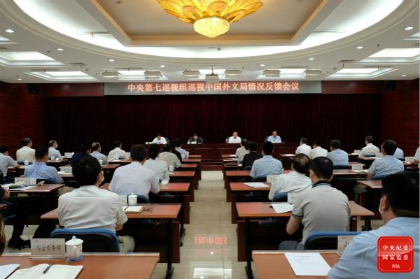 中央巡视组:中国外文局讲好中国故事能力有待加强