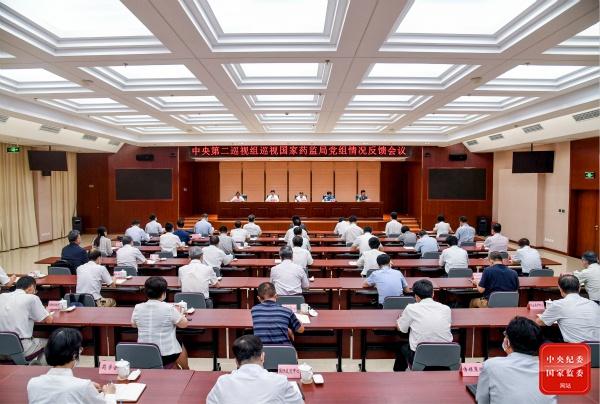 中央巡视组:国家药监局落实党中央重大决策部署不够到位