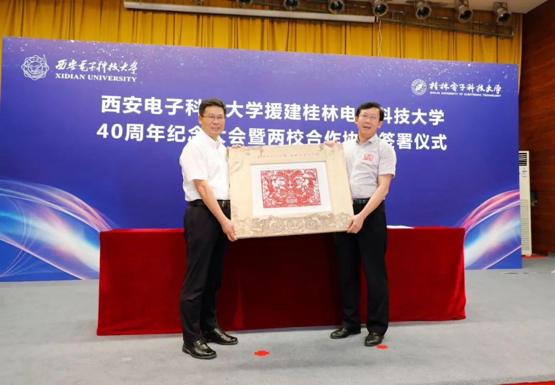 西电援建桂电40周年纪念活动在西安举行
