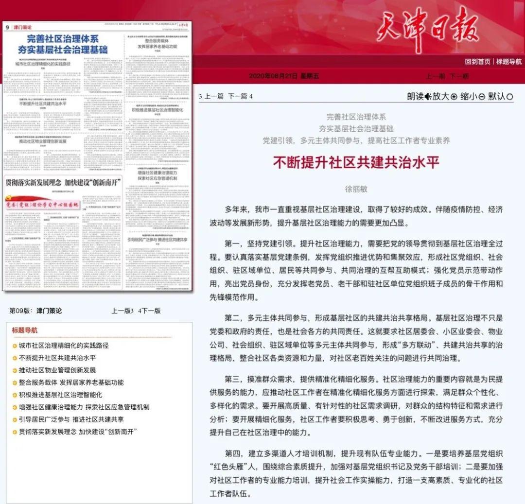 媒体声音 |《天津日报》:完善社区治理体系 夯实基层社会治理基础