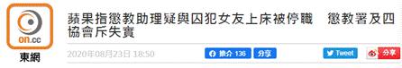 惩教署人员与在囚毒贩的女友发生关系后被停职?香港惩教署澄清