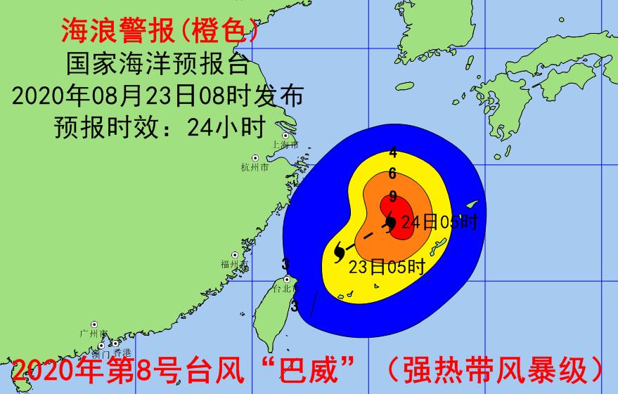 """受台风""""巴威""""影响 东海东部将现6到9米狂浪到狂涛区 海浪警报升至橙色"""