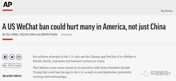 △美联社报道:微信禁令不仅伤及中国 也让美国很受伤