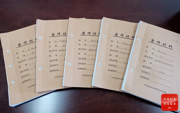 湖南省益阳市纪委监委审理的李胜林案相关案卷。