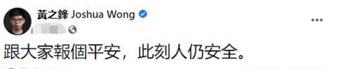 """黄之锋""""卖惨""""表演:害怕被捕 像逮捕黎智英那样"""
