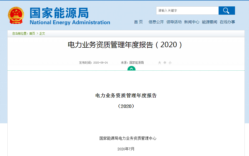 严控超装!国家能源局发布电力业务资质管理年度报告