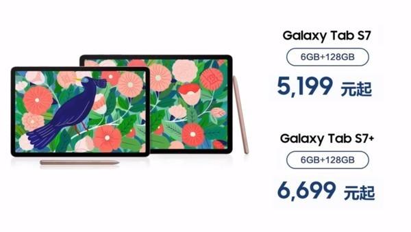 三星Galaxy Tab S7系列即将在台