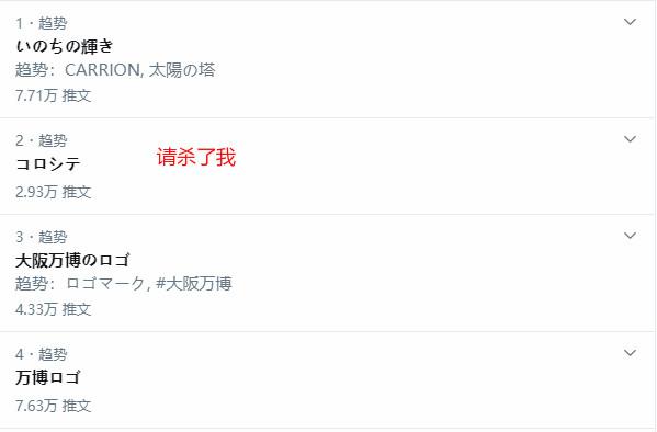 """25日下午的日本推特热搜榜,""""请杀了我""""排名第二(网页截图)"""