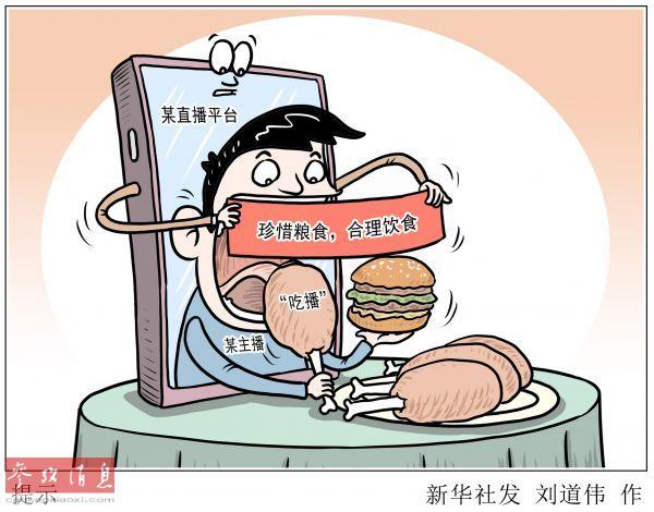 """外媒报导:根绝糜费让中国""""吃播""""风景再也不"""