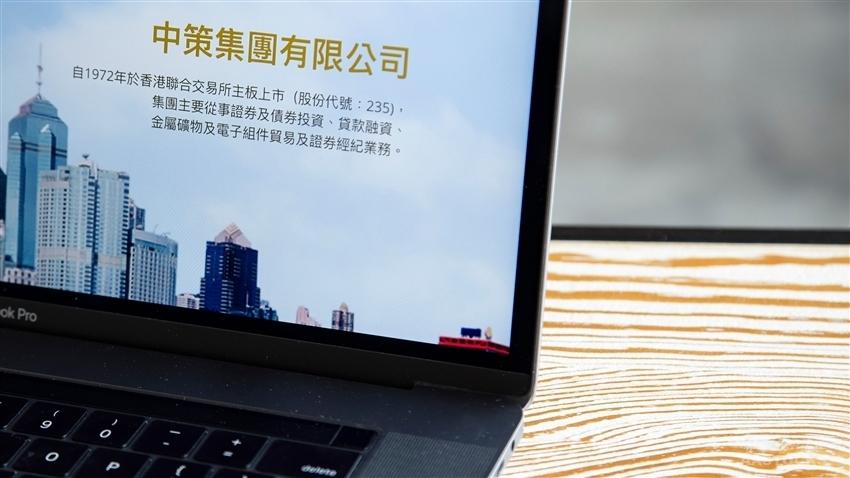 《公司业绩》中策集团(00235.HK)半年亏转盈赚5,165万元 不派息