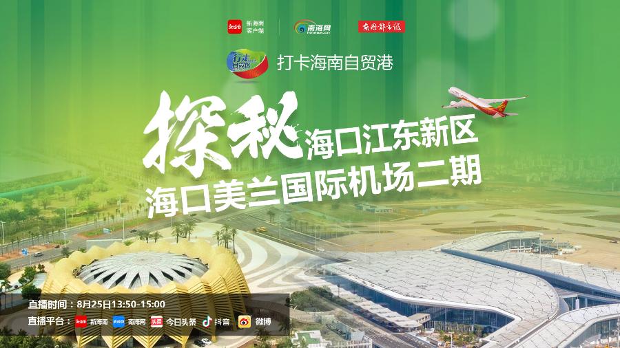"""""""云""""看海口江东新区、美兰国际机场二期"""