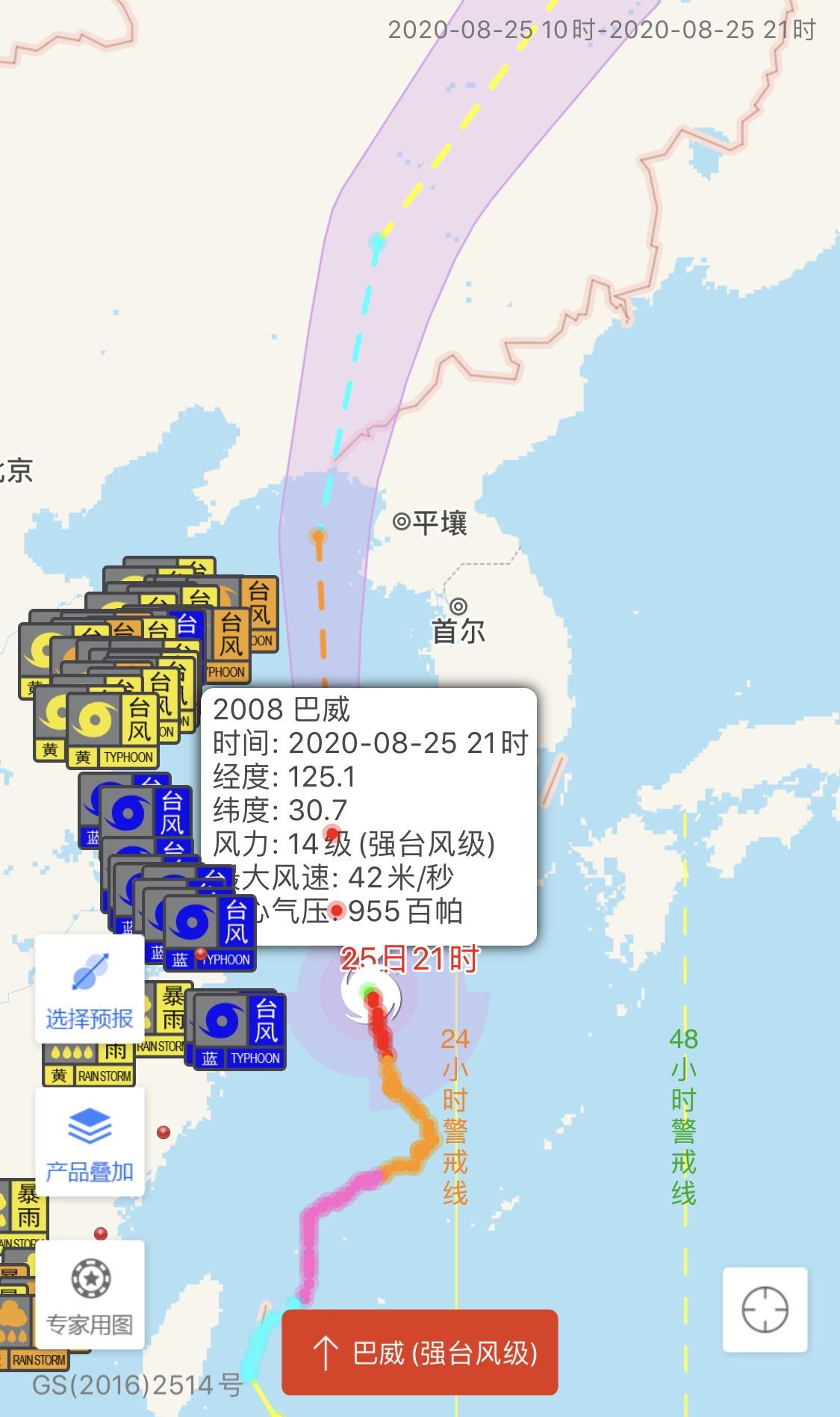 """台风""""巴威""""逼近 辽宁省已启动防台风Ⅲ级应急响应"""
