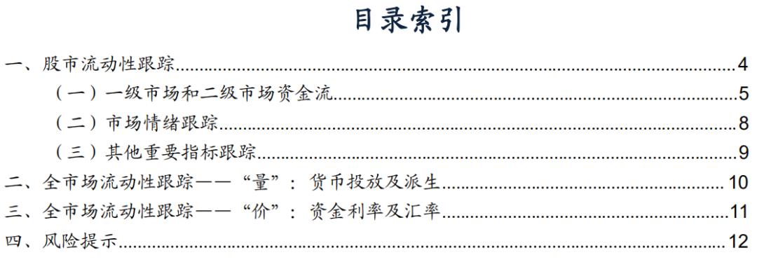 【广发策略】上周两融融资上升,新发基金放缓——广发流动性跟踪周报(8月第4期)
