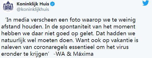 荷兰国王和王后希腊度假违规照片流出 国王夫妇认错