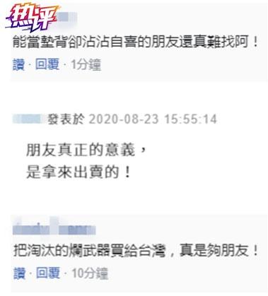 民进党当局说谎成性,台湾的安全岂可依靠美国?