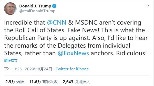 特朗普24日推文:CNN,假新闻