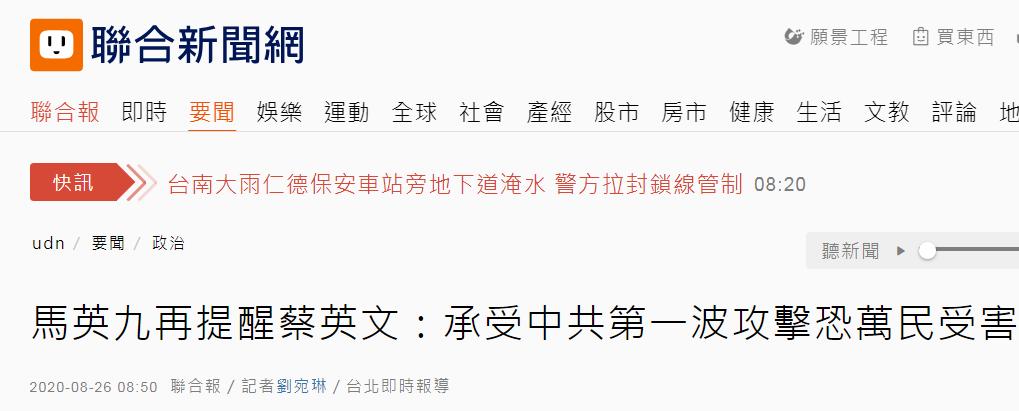 蔡英文想承受大陆第一波攻击 马英九:别开玩笑