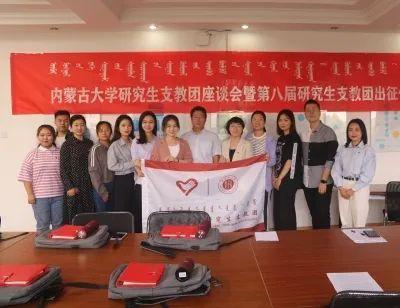 出征!他们是内蒙古大学第八届研究生支教团