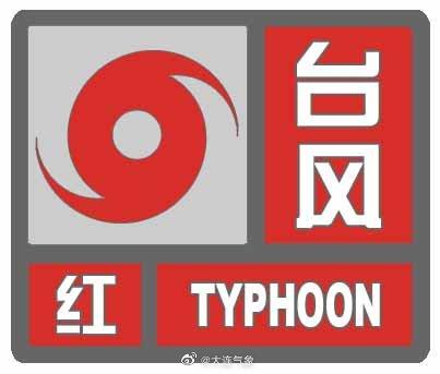 台风白色、暴雨白色、微风白色!大连发了3个白色预警