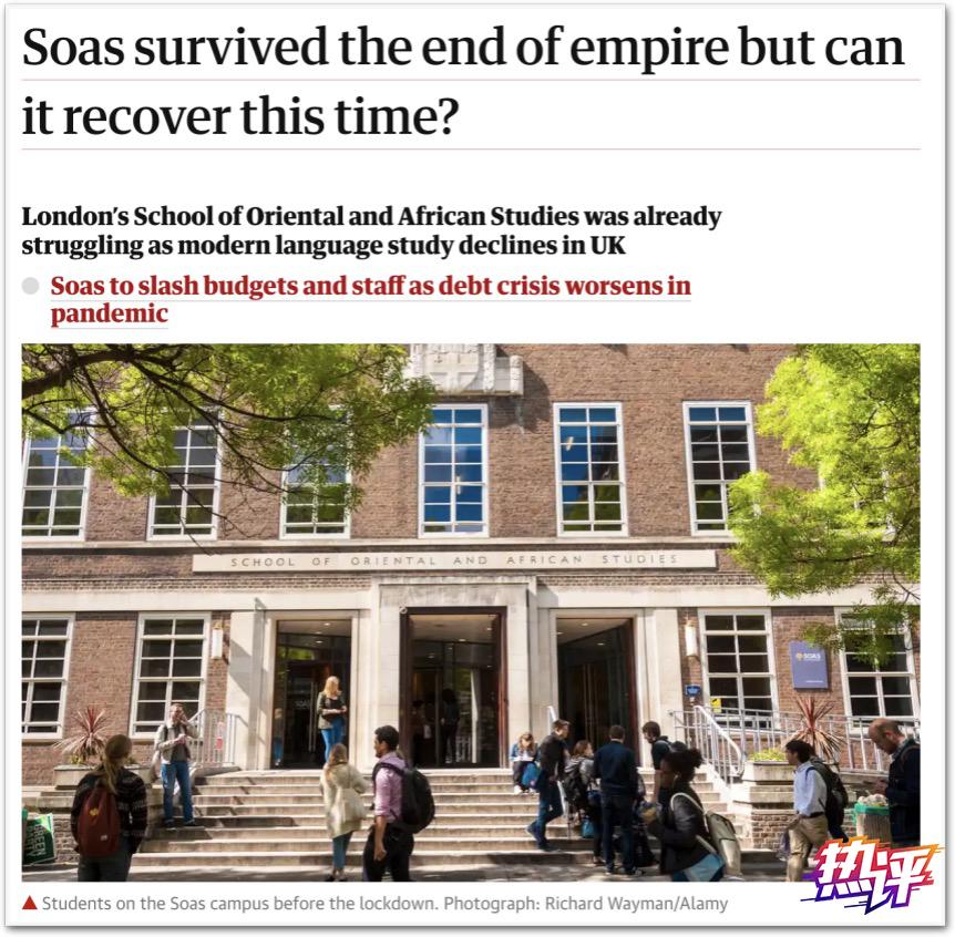 △英國衛報:《從帝國滅亡時代幸存下來的SOAS還能再創奇跡嗎?》