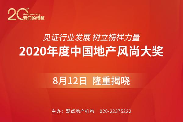 观点直击 | 重创的2020 复星旅文半年亏损9亿与押宝海南(实录)
