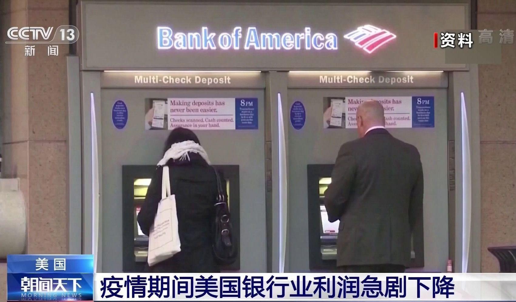 疫情期间美国银行业利润急剧下降