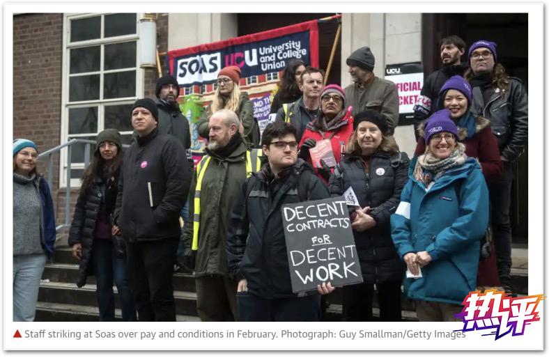 △今年2月,倫敦大學亞非學院教職員工罷工游行