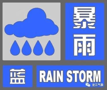 黑龙江公布40余条预警!公交、航运、公园均有调剂(图1)