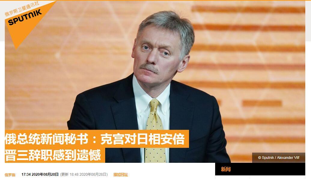 安倍宣布辞去日本首相一职 俄罗斯、英国、韩国表