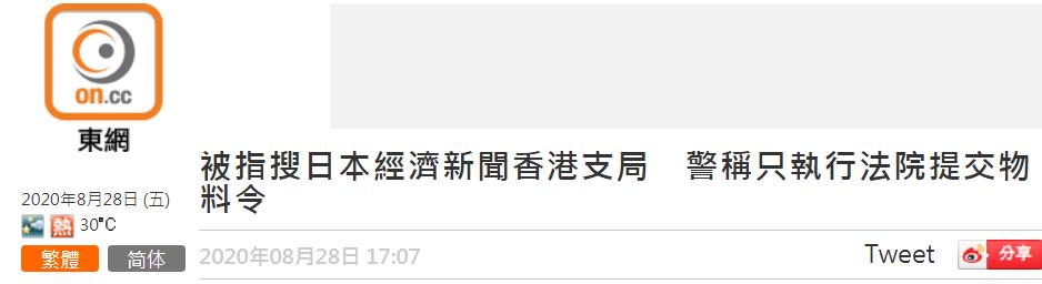 港警抓黎智英当天搜了《日本经济新闻》在港办公室?