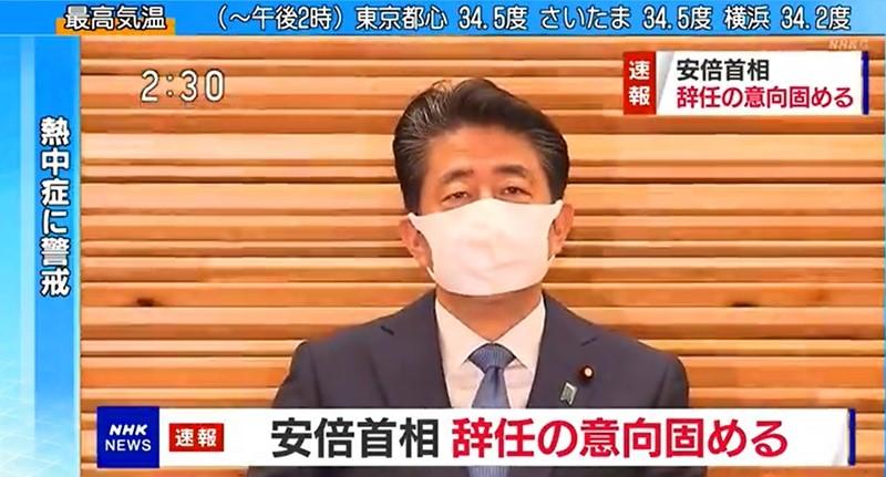 日本首相安倍晉三因身體狀況惡化決定辭職。(NHK電視臺視頻截圖)