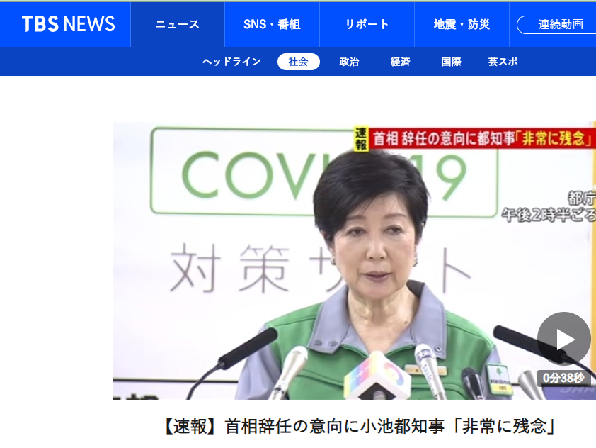 日媒曝安倍决定辞职,东京都知事:非常遗憾