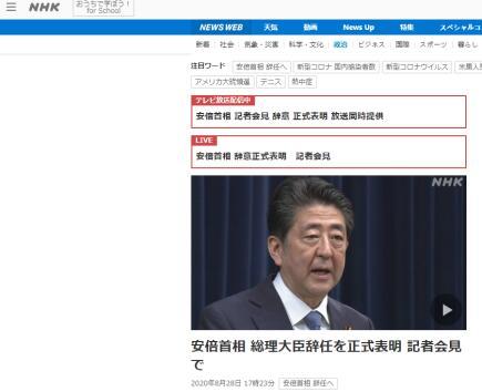 """安倍正式宣布辞职:于我来说,如""""断肠之痛"""""""