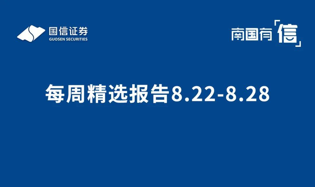 每周报告精选8.22-8.28