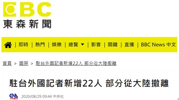 台媒:被大陆驱逐后,数名美媒记者到了台湾