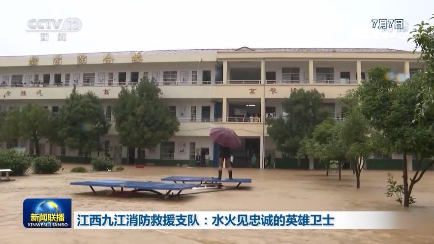 江西九江消防救援支队:水火见忠诚的英雄卫士