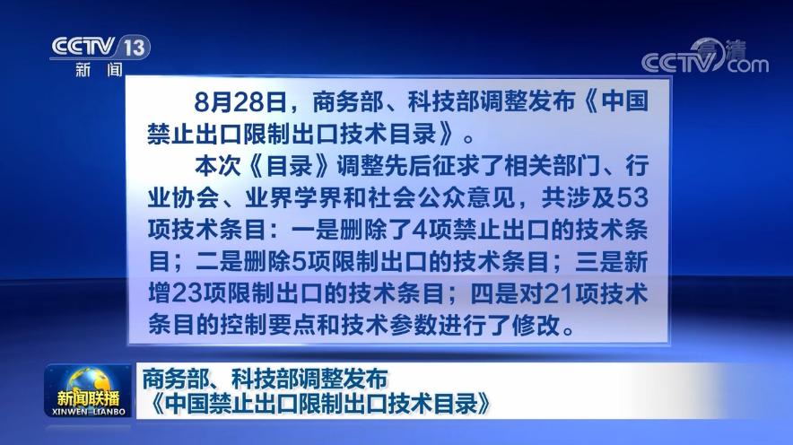 商务部、科技部调整发布《中国禁止出口限制出口技术目录》