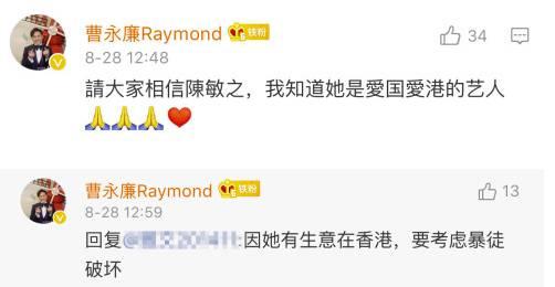 疑因被指支持暴徒TVB女星演不了警嫂,表态后获爱国港星曹永廉力保