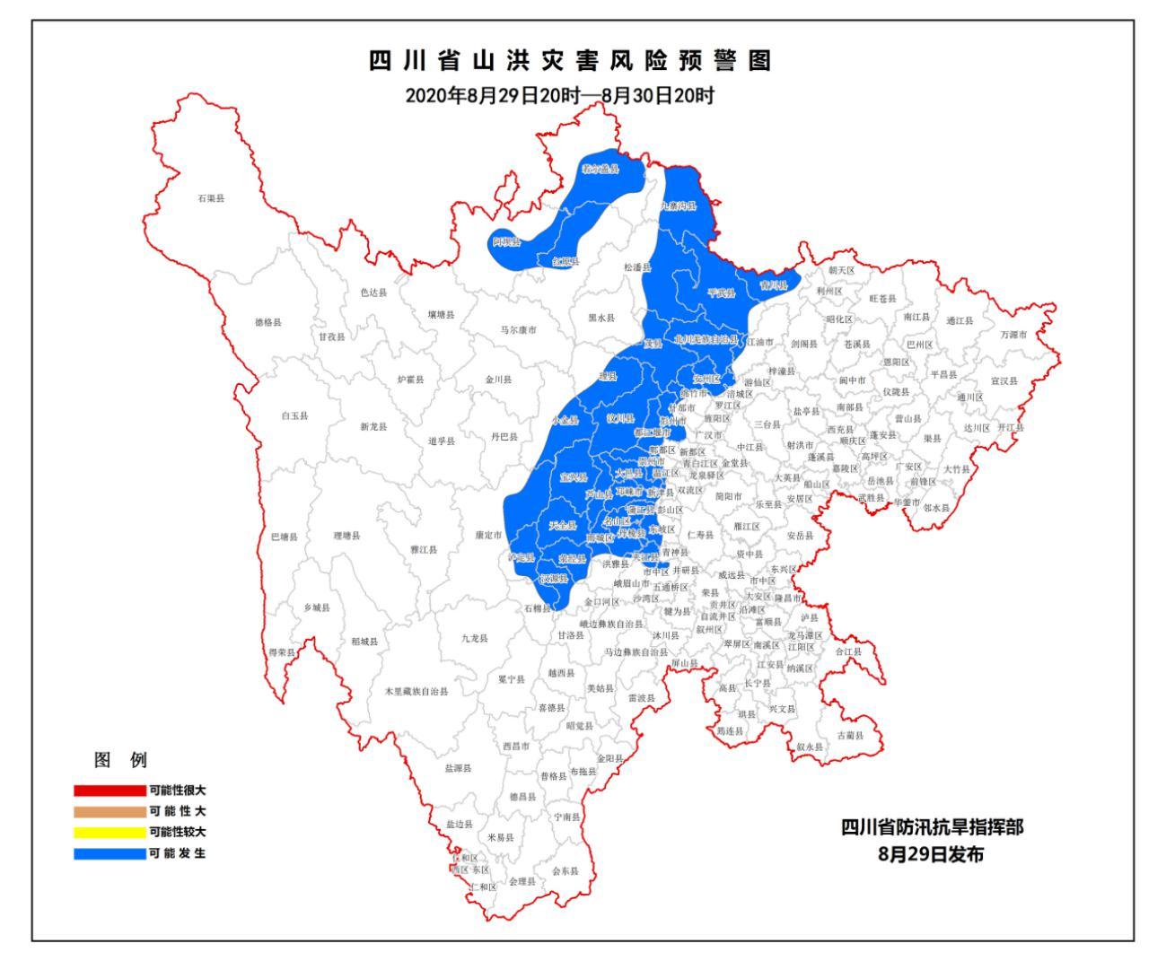 四川发布山洪灾害蓝色预警  涉及35县(市、区)