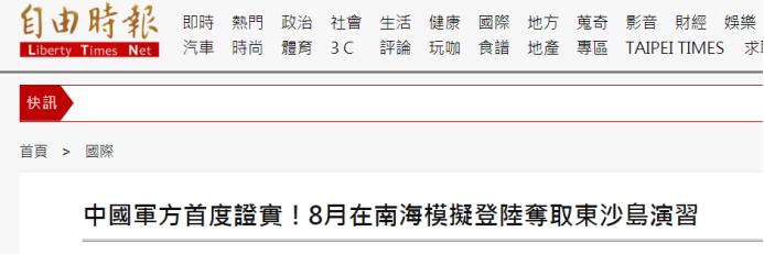 """中国军方首证实演练夺取东沙岛?媒体采访""""消息源"""""""