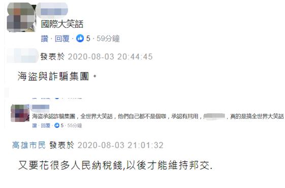 """台湾又有""""外交大突破""""了?岛内网友:国际大笑话!"""