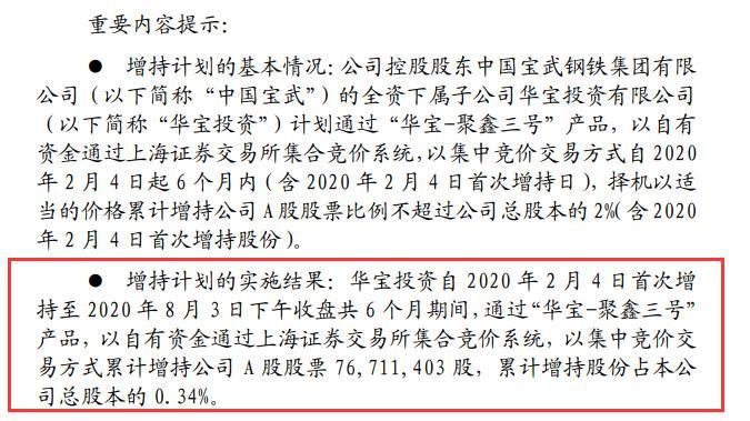 宝钢股份控股股东的全资下属子公司增持公司股份7671万股 耗资约3.89亿元