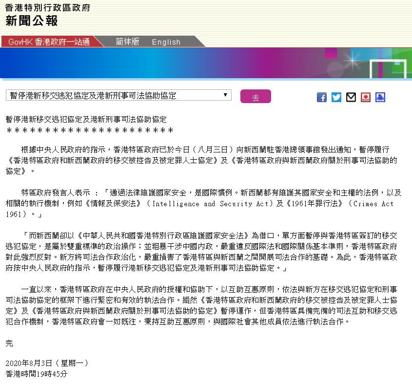 赢咖3娱乐app:犯协定及港新刑事司图片