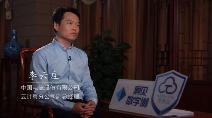 专访中国电信天翼云李云庄:云网融合是新基建的数字化底座