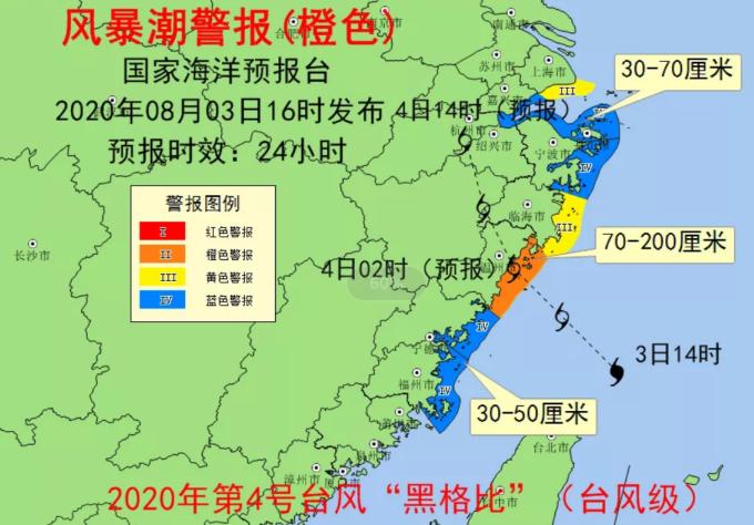 """台风""""黑格比""""锁定浙江沿岸 国家海洋预报台继续发布风暴潮、海浪双橙色警报"""