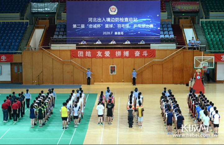 """河北边检总站举办第二届""""忠诚杯""""篮球、乒乓球、羽毛球比赛"""