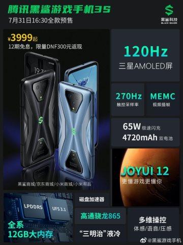 腾讯黑鲨游戏手机3S正式发布 399